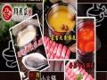 加盟鲜煮艺火锅利润怎么样,加盟鲜煮艺火锅要多少钱