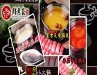 鲜煮艺火锅创业赚钱项目加盟好项目