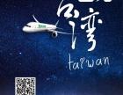 宝岛台湾环岛8日直飞