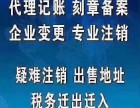 宁波地区出售地址 疑难注销 刻章备案 企业变更