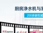 深圳金诗雨净水机有限公司加盟批发 家用电器