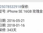 全新苹果SE,16G内存,玫瑰金