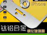 iphone6钛合金钢化玻璃膜  plus彩色钢化膜 iphon