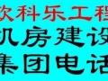 全北京,集团电话维修,集团电话布线,集团电话调试