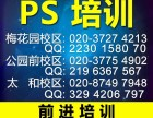 广州PS考证培训班 平面设计美工培训 学会为止