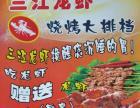 三江龙虾烧烤大排档开业大酬宾