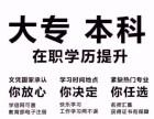 华阳学历教育