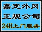 上海嘉定外冈上门服务 电脑维修监控安装网络维修硬盘数据恢复