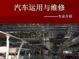 重庆汽修学校地址 重庆汽修学校电话