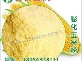 供应膨化玉米粉,饲料添加剂,饲料原料,玉米淀粉 畜禽饲料原料