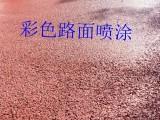 高品质彩色沥青路面喷涂施工 彩色路面快速修复颜色