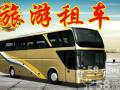 5-70座旅游包车,承接各种租车业务,全国最低