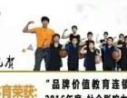 中国较大的体育培训机构宏远时代