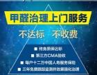 上海黄浦甲醛治理方案 上海市甲醛清除单位谁家好