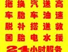 广州充气,24小时服务,换备胎,脱困,快修,上门服务