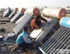 镇海北仑热水器油烟机 维修安装打清洗太阳能维修 空调维修加氟