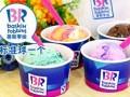 沈阳芭斯罗缤冰淇淋加盟前景怎么样?2017年可以加盟吗?