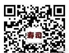 尚香韩式寿司津市店
