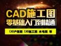 南京CAD培训班费用,南京CAD培训价格