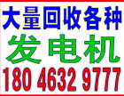 芗城回收废旧空调-回收电话:18046329777