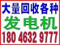 漳州红铜回收-回收电话:18046329777