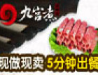 九宫煮麻辣烫加盟
