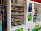 全自动智能售货机