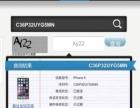 港版iPhone6 16G 8.5成新