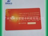 专业订做PVC VIP卡\PVC会员卡/高档会员卡/透明卡 pv