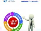 工商注册代理记账一般纳税人申请