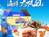 海鲜大礼包 水产干货海鲜干货礼盒  送礼首选 冷冻水产 批发
