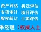 北京十大资产评估公司