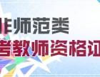 教师资格证2018考试报名时间辽宁沈阳