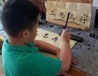 花桥书法培训到方少青书画院