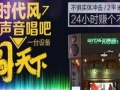 迷你KTV自助唱吧/火爆招商/ 24小时帮您赚钱