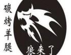 上海狼来了碳烤羊腿加盟费多钱 狼来了碳烤羊腿味道如何?