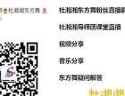 韶关深圳教练班 肚皮舞 爵士 系统专业 包分配工作
