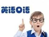 北京剑桥少儿英语培训7-12岁少儿英语