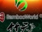 竹天下竹纤维家纺加盟