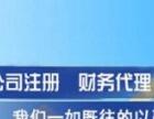 通江街道附近兼职会计代办公司注册变更注销社保代理