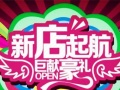 """淄博世东传祺店开业,给""""礼""""更给力"""