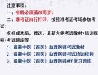 上海黃浦2020年助理醫師代報名臨床專業