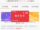郑州,半价抢购品台