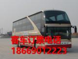 客运大巴贵阳到新昌县卧铺直达大巴+汽车客车线路查询