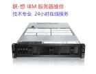 IBM服务器过保-不开机-咨询东莞IBM服务器维修公司