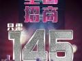 莎资纳米洗衣片,145开启全新时代!