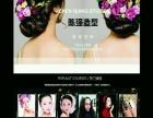 广元陈强整体化妆造型培训学校