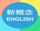全能新概念英语 新概念英语培训中心 上海昂立少儿教育
