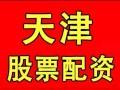 天津股票配资,天津股票资5倍杠杆本地安全放心