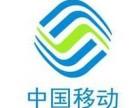 益阳安装宽带,中国移动光宽带安装及座机号码办理